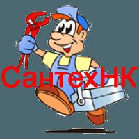 СантехНК - Ремонт, замена сантехники. Вызвать сантехника Элиста