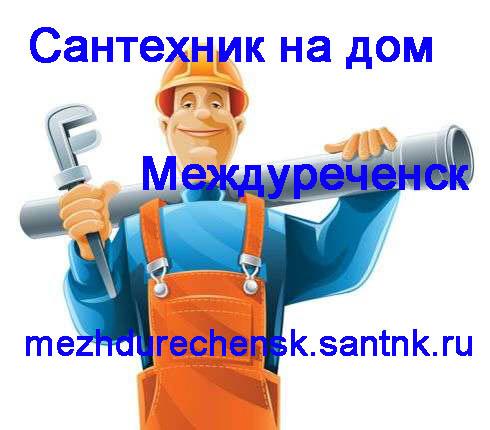 Услуги сантехника Элиста